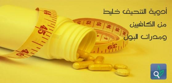 أدوية التنحيف سحري قاتل 5276198dbc7bcarticle