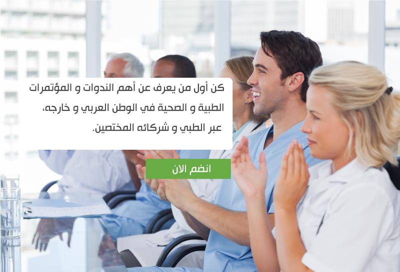 Doctor service|الطبي