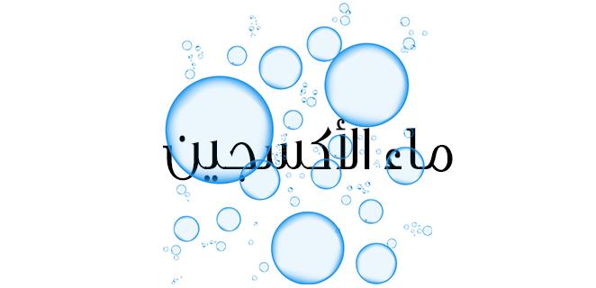 ماء الاكسجين