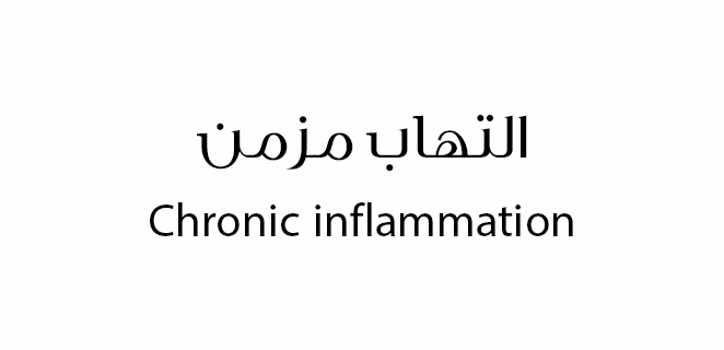 التهاب مزمن