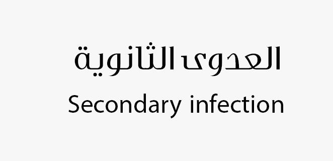 العدوى الثانوية
