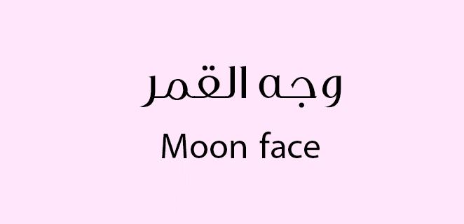 وجه القمر