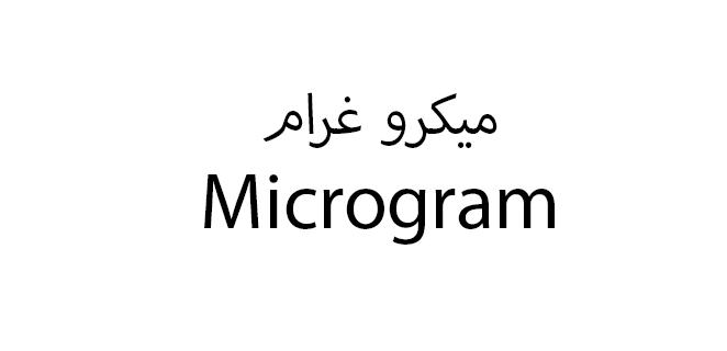رمز الميكروغرام