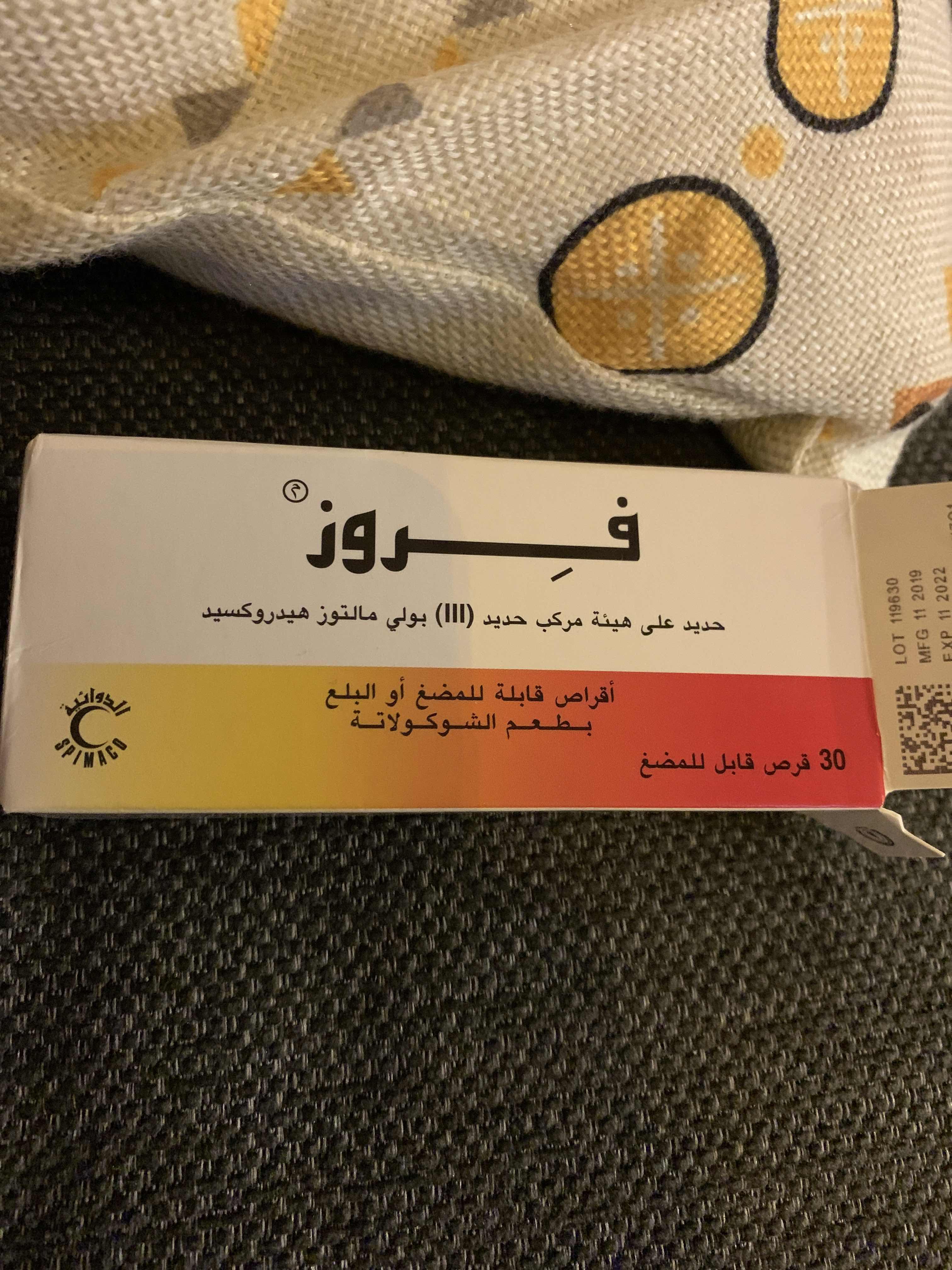 استشاره بشان حبوب فروز هل اخذهم ام لا الطبي