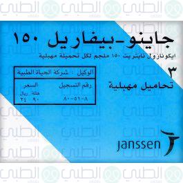 جاينو- بيفاريل 150 بُيَيْضَة مهبلية