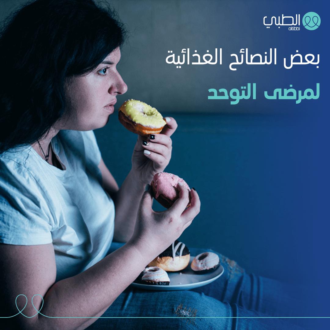نصائح غذائية لمرضى التوحد