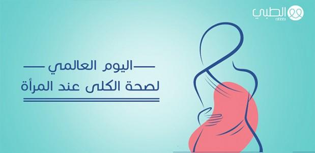 صحة الكلى عند النساء