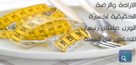 الحميات الغذائية العشوائية ومخاطرها الصحية