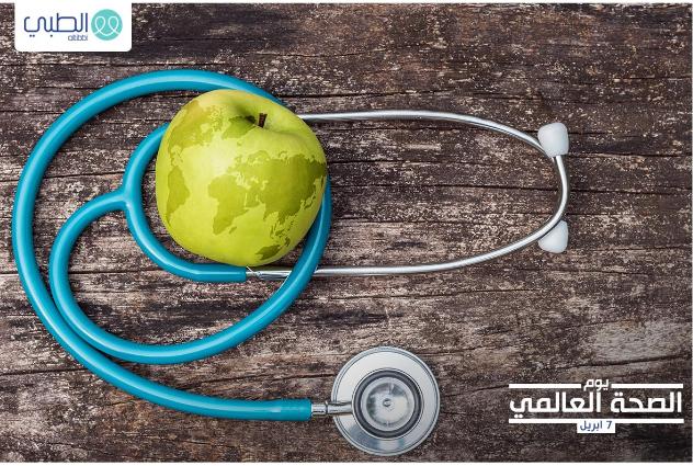 يوم الصحة العالمي كل ما عليك معرفته