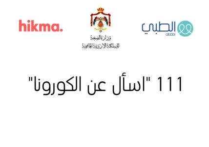 اسأل عن الكورونا حملة أطلقتها وزارة الصحة الأردنية بالشراكة مع شركة الطبي