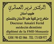 د. فريد العمائري