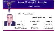 الدكتور د.  سامر العاصي