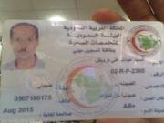 الصيدلاني السيد عبدالله علي