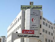 مستشفى الجزيرة اخصائي في طب عام