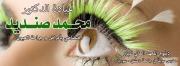د. لعيادة العينية لل محمد صنديد