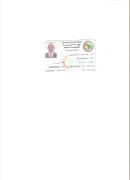 الدكتور عبد الله التوم وداعة الله