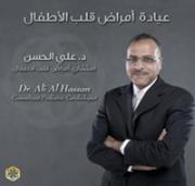 د. علي الحسن