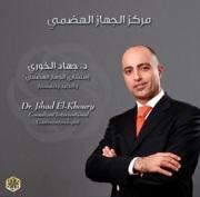 د. جهاد الخوري