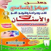 الدكتور فارس قايد حسين ابوعلي