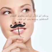 الدكتور محمد منير ابو شنب