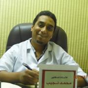 الدكتور محمد نجيب عبدالله