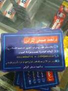 الدكتور احمد صبحي التراس