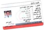 الدكتور وجدي أحمد السيد