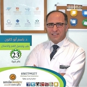 الدكتور باسم ابوكانون