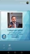 الدكتور عمر الرواشده