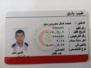 الدكتور محمد كمال