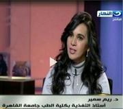 الدكتورة ريم سمير