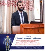 الدكتور مصطفى محمود الصبان