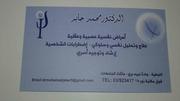 د. محمد عبد الامير جابر