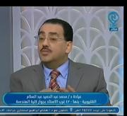 الدكتور  محمد عبدالحميد عبدالسلام