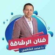 الأستاذ الدكتور mohamed alshafee