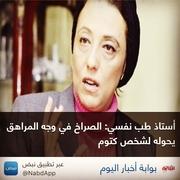 الدكتور هبة ابراهيم عيسوى