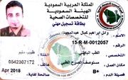الدكتور وائل ابراهيم كمال