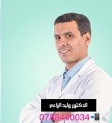 الدكتور وليد الراعي