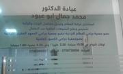 الدكتور محمد ابو عبود اخصائي في جراحة العظام والمفاصل