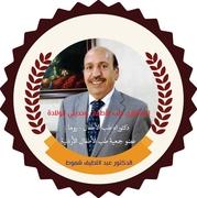 د. عبد اللطيف شموط