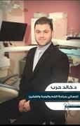 د. خالد حرب اخصائي في جراحة وجه وفكين