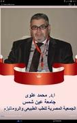الدكتور محمد على علوى اخصائي في الروماتيزم والمفاصل