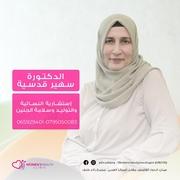 الدكتور سهير محمد عادل قدسية اخصائي في نسائية وتوليد
