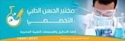 الدكتورة روان أبوشامه