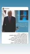 الدكتور عبد الجليل سلام