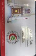د. محمد عبد الله محفوظ اخصائي في جراحة العظام والمفاصل