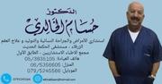 د. حسام الخالدي اخصائي في نسائية وتوليد