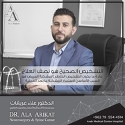 الدكتور علاء عريقات اخصائي في جراحة دماغ  و اعصاب و عمود فقري