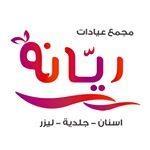 د. أماني محمد اخصائي في الجلدية والتناسلية