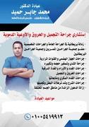 د. محمد جابر حميد اخصائي في جراحة عامة
